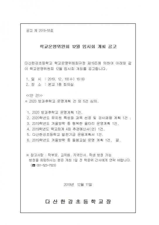 12월임시회 개최공고